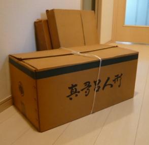 ブログ2 0223ひな人形1