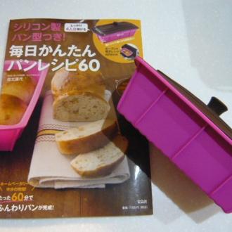 ブログ2 0226パン1