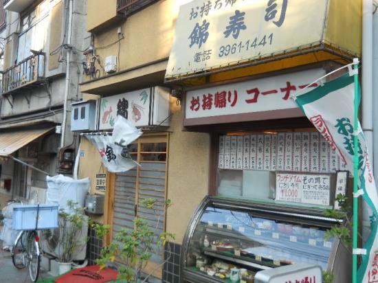 錦寿司 (1)
