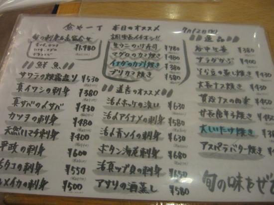 魚屋一丁 銀座本店+(8)