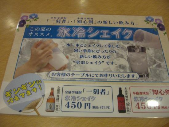 魚屋一丁 銀座本店+(2)