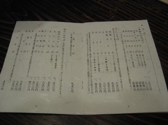 室町砂場+(3)