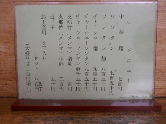 大勝軒7-26 (2)