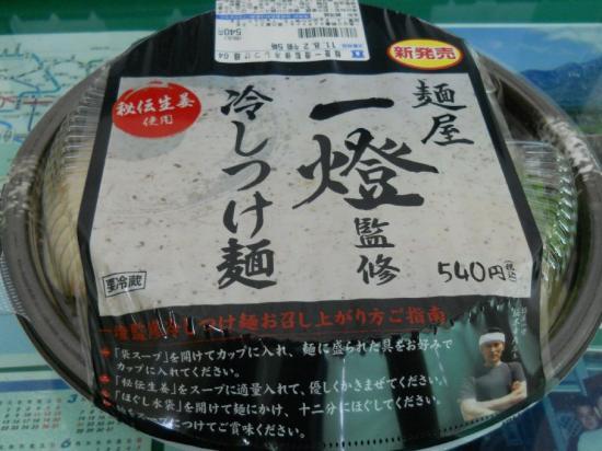 麺屋一燈冷やしつけ麺 (1)