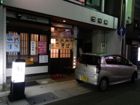 つづみ (1)