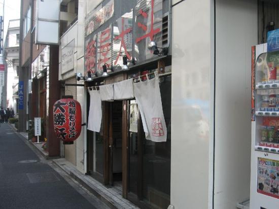 堀留町 麺屋大斗2