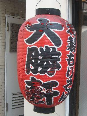 堀留町 麺屋大斗2  +(6)