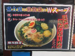 堀留町 麺屋大斗2  +(3)