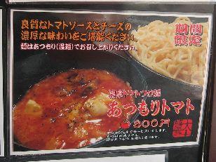 堀留町 麺屋大斗2  +(4)