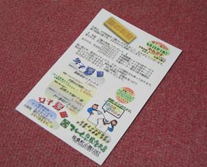 2009.05.10、中学夏服DM