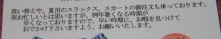 2009.05.10、中学夏服DMアップ