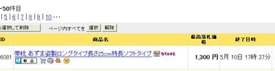 2009.05.10、いま落札!