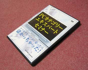 DVD、PCカテゴリ.01