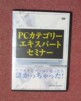 DVD、PCカテゴリ.04