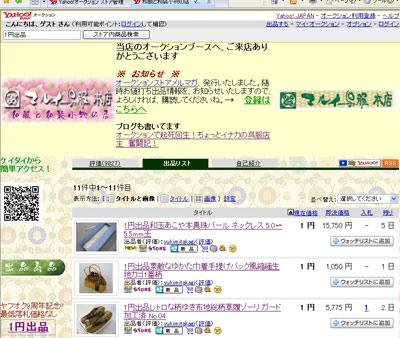 ヤフオク当店の1円ブース