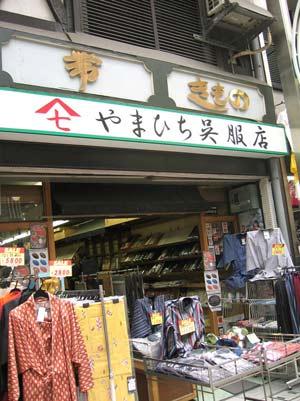 大須商店街、レトロな呉服屋さん