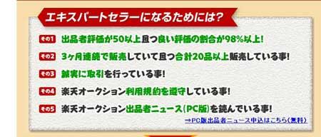 楽オクエキスセラー.02
