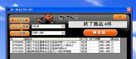 わーかんと画面.02