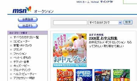 MSNオークションサイト