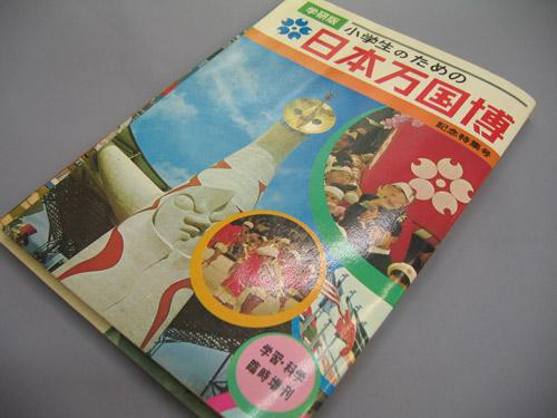 学研、万博増刊号