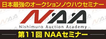 NAA11回セミナー