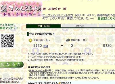 2009年5月6日時点のヤフオク評価