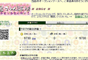 今日の評価 2009.05.08