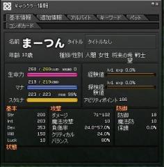転生直後2011・5・16