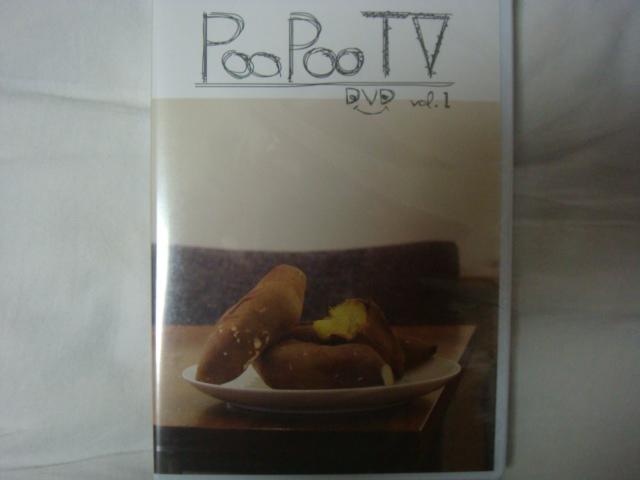 プープーテレビDVD