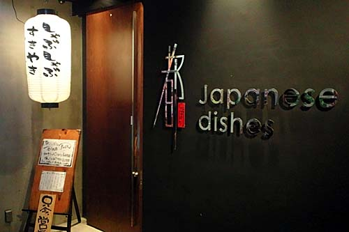 Japanese dishes 都にっぽん
