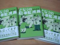 『とな駐』3冊