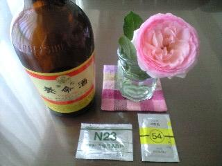 漢方薬くん とバラと養命酒