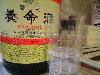 養命酒 3本目