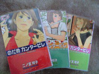のだめ3~5巻