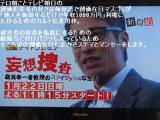 20120118120736CIMG1453soukaevilword_tvasahi_drama.jpg