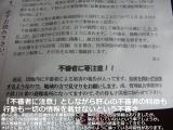 20120326162328CIMG1507sp_fujinodai_fake-fusinsya_fujisokuhou_no-info.jpg