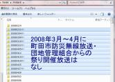 20120407fujinodai_sakuramatsuri_noiseinfo200803-04txt.jpg
