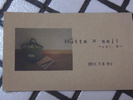 hutteさん/sajiさんフライヤー