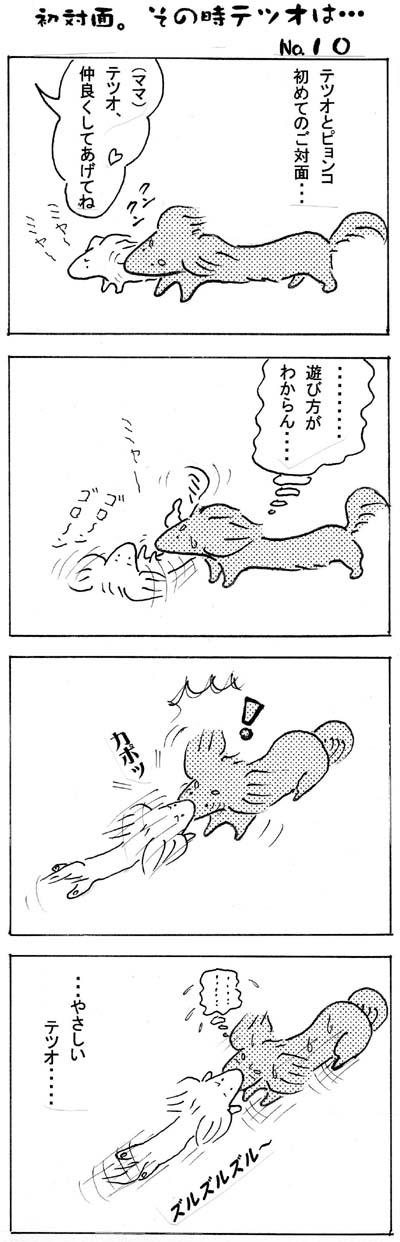 マンガ10