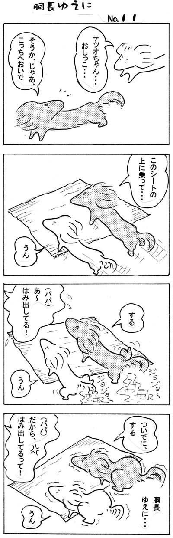 マンガ11