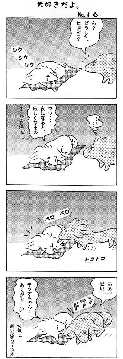 マンガ16