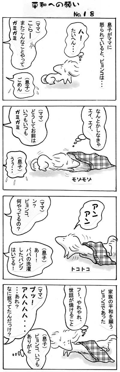 マンガ18