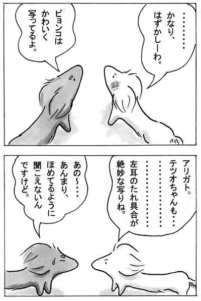 マンガ24-2