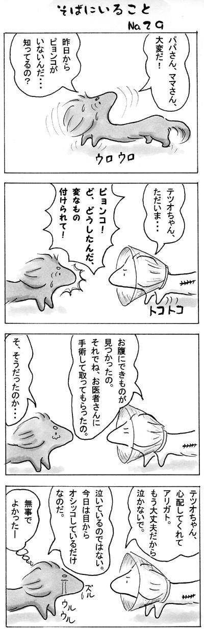 マンガ29
