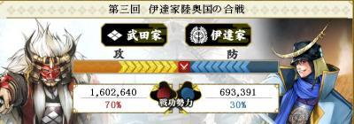 武田戦_convert_20110520134436