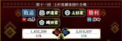 上杉家_convert_20110625095314