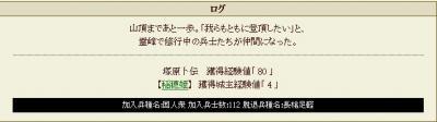 新兵種_convert_20110627231246