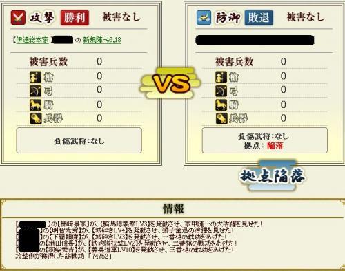 陥落_convert_20110713150223