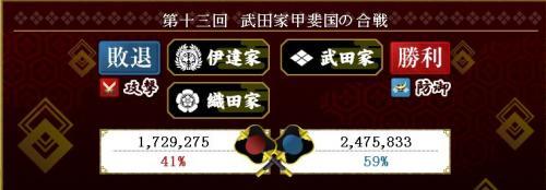 武田_convert_20110719084639