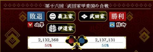 武田戦_convert_20110806103451